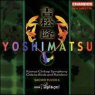 吉松隆:カムイ・チカプ交響曲(交響曲第1番)ほか 藤岡/BBCフィルハーモニック