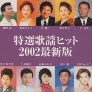 特選歌謡ヒット2002最新版