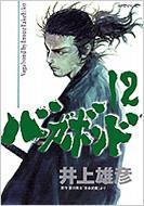 井上雄彦/バガボンド 12