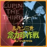 「ルパン三世 念力珍作戦」ミュージックファイル