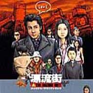 映画「漂流街」オリジナル・サウンドトラック