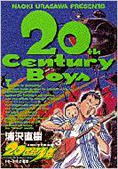 浦沢直樹/20世紀少年 3 本格科学冒険漫画