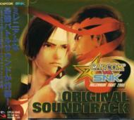 CAPCOM VS.SNK オリジナル・サウンドトラック