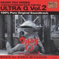 ウルトラQ ミュージックファイル Vol.2