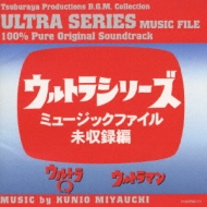 ウルトラシリーズ ミュージックファイル未収録編<ウルトラQ/ウルトラマン>