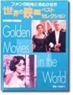 ファンの心をときめかせた世界の映画ベストセレクション