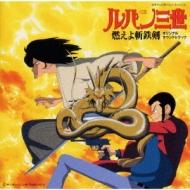 ルパン三世〜燃えよ斬鉄剣 オリジナル・サウンドトラック