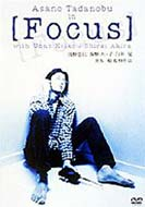 〔Focus〕