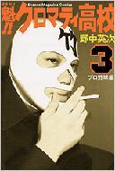 魁!!クロマティ高校 3 講談社コミックス