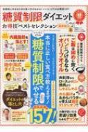 HMV&BOOKS onlineMagazine (Book)/お得技シリーズ145 糖質制限ダイエットお得技ベストセレクション 最新版 晋遊舎ムック