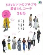 Magazine (Book)/Sayaママのプチプラ着まわしコーデ365 エイムック