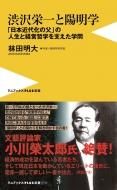 林田明大/渋沢栄一と陽明学 -「日本近代化の父」の人生と経営哲学を支えた学問- ワニブックスplus新書