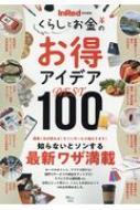 HMV&BOOKS onlineMagazine (Book)/Inred特別編集 くらしとお金のお得アイデアbest100 Tjmook