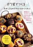 HMV&BOOKS online稲田多佳子/ポリ袋でつくるたかこさんのマフィン・スコーン・パン 糖質オフ・アレルギーでも!材料を混ぜて焼くだけのかんたん・おなか満足レシピ
