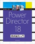 Magazine (Book)/サイバーリンクpowerdirector 動画編集入門 玄光社ムック