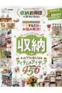 HMV&BOOKS onlineMagazine (Book)/お得技シリーズ149 収納お得技ベストセレクション 晋遊舎ムック