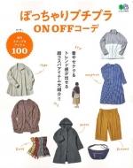 Magazine (Book)/ぽっちゃりプチプラon Offコーデ エイムック