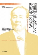 見城悌治/国際交流に託した渋沢栄一の望み 「民」による平和と共存の模索 渋沢栄一と「フィランソロピー」