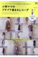 Magazine (Book)/小柄ママのプチプラ着まわしコーデ エイムック