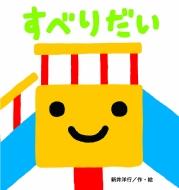 新井洋行/すべりだい
