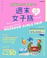 HMV&BOOKS onlineMagazine (Book)/お得に可愛く 週末女子旅 Jtbのmook
