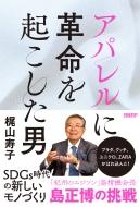 梶山寿子/アパレルに革命を起こした男