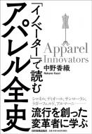 中野香織/「イノベーター」で読むアパレル全史