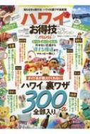 HMV&BOOKS onlineMagazine (Book)/ハワイお得技ベストセレクションmini 晋遊舎ムック