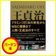 HMV&BOOKS online王貞治/(バーゲン本)王貞治 トレジャーズ