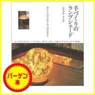 HMV&BOOKS onlineエキグチクニオ/(バーゲン本)手づくりのランプシェード
