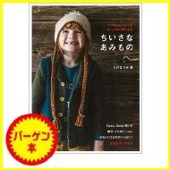 HMV&BOOKS onlineくげなつみ/(バーゲン本)ちいさなあみもの