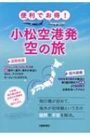 HMV&BOOKS online北國新聞社出版局/小松空港発空の旅 便利でお得!