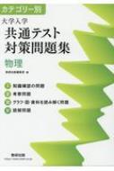 数研出版編集部/カテゴリー別 大学入学共通テスト対策問題集 物理