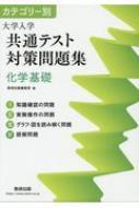 数研出版編集部/カテゴリー別 大学入学共通テスト対策問題集 化学基礎