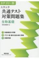 数研出版編集部/カテゴリー別 大学入学共通テスト対策問題集 生物基礎