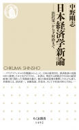 中野剛志/日本経済学新論 渋沢栄一から下村治まで ちくま新書