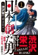 星野泰視/日本を創った男-渋沢栄一 青き日々- ヤングチャンピオン・コミックス