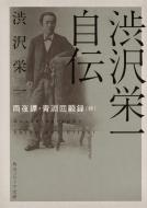 渋沢栄一/渋沢栄一 自伝 雨夜譚・青淵回顧録(抄) 角川ソフィア文庫