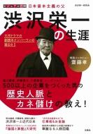 渋沢栄一研究会/ビジュアル図解 日本資本主義の父 渋沢栄一の生涯