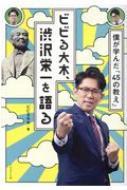 ビビる大木/ビビる大木、渋沢栄一 50の教えを語る