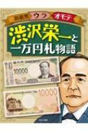 オフィス303/渋沢栄一と一万円札物語 新紙幣ウラオモテ