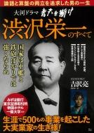 Magazine (Book)/大河ドラマ青天を衝け 渋沢栄一のすべて Tjmook