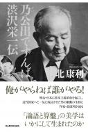 北康利/乃公出でずんば 渋沢栄一伝