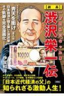 伊賀和洋/一万円札になった男 劇画 渋沢栄一伝