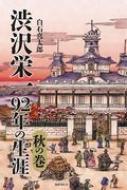 白石喜太郎/渋沢栄一 92年の生涯 秋の巻
