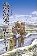 白石喜太郎/渋沢栄一 92年の生涯 冬の巻
