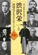 渋沢栄一と同時代を生きたキーパーソン100製作委員会/幕末・維新・明治の偉人たち 渋沢栄一と同時代を生きたキーパーソン100