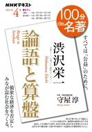 守屋淳/渋沢栄一「論語と算盤」 2021年 4月 Nhk100分de名著