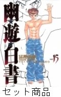 幽☆遊☆白書完全版 1 -15 巻セット