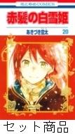 赤髪の白雪姫 1 -19 巻セット